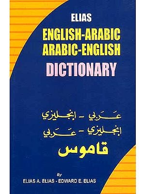 Elias English-Arabic Arabic-English Dictionary