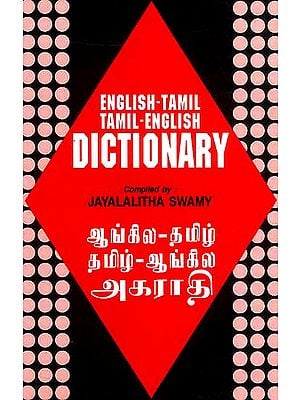English-Tamil Tamil-English Dictionary
