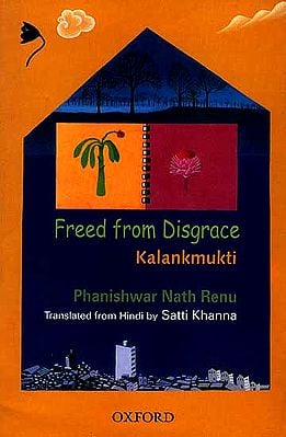 Freed From Disgrace Kalankmukti