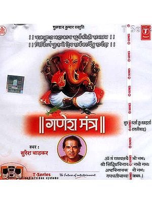 Ganesh Mantras (Chanting)<br> (Audio CD)