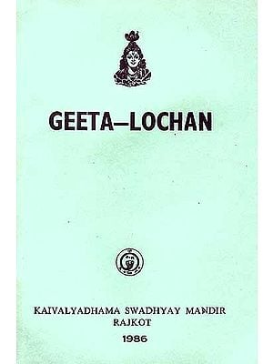 Geeta-Lochan: Naaham Kartaa Harihi Kartaa (An Old and Rare Book)