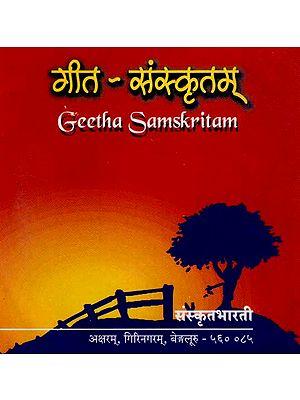 Geetha Samskritam (Simple Sanskrit Songs) (Audio CD)