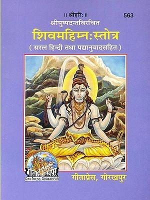 शिव महिमनः स्तोत्रा (Shiv Mahimanah Stotra) - With Hindi Commentary