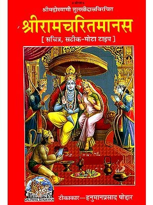 श्री रामचरितमानस (मूल एवं हिन्दी अनुवाद) Sri Ramacharitamanasa (Original Text of Tulsidas' Ramayana with Hindi Translation)