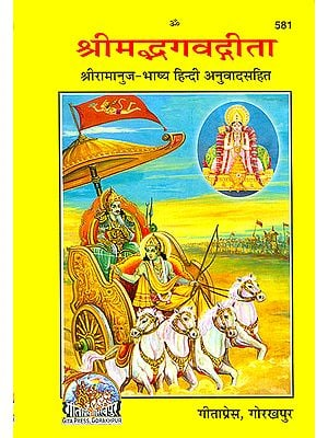 श्रीमद्भगवगीता: श्रीरामानुज-भाष्य हिन्दी अनुवादसहित Shrimad Bhagawad Gita (With Commentry of Shri Ramanuja)