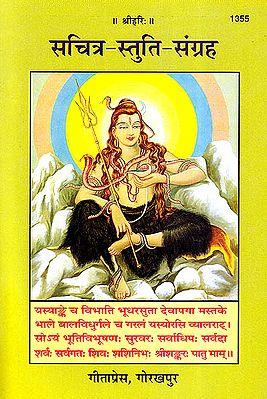 सचित्र-स्तुति-संग्रह: Sachitra Stuti Sangrah (Profusely Illustrated Book)