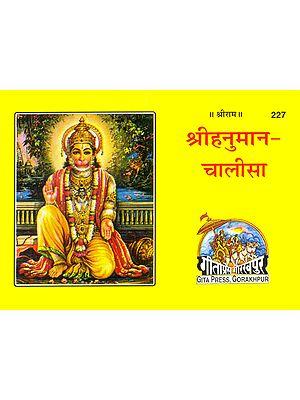 श्रीहनुमान-चालीसा: Shri Hanuman Chalisa