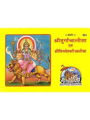 श्रीदुर्गाचालीसा एंव श्रीविन्ध्येश्वरीचालीसा Shri Durga Chalisa and Shri Vindheyshwari Chalisa (Pocket Size)