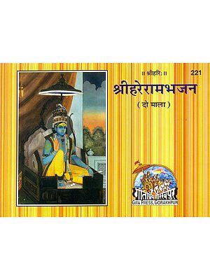 श्रीहरेरामभजन (दो माला): Shri Hare Ram Bhajan (Do Mala)
