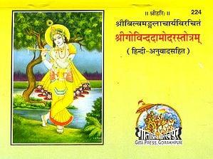 श्री गोविंद दामोदर स्तोत्र (संस्कृत एवं हिन्दी अनुवाद) The Govinda Damodar Stotra