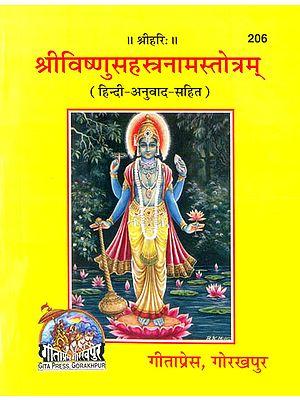 श्रीविष्णुसहस्त्रनामस्तोत्रम् (हिन्दी-अनुवाद-सहित): Shri Vishnu Sahasranama Stotram (With Hindi Translation)