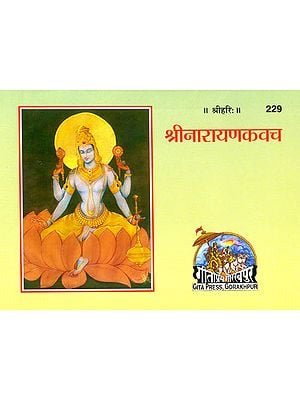 श्रीनारायणकवच: Shri Narayan Kavach