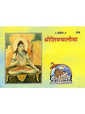 श्रीशिवचालीसा: Shri Shiv Chalisa