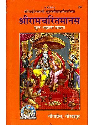 श्रीरामचरितमानस (मूल) -मझला साइज: Shri Ramcharitmanas