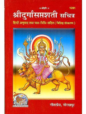 श्रीदुर्गासप्तशती सचित्र:  Sri Durga Saptashati Illustrated