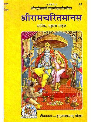 श्रीरामचरितमानस: Sri Ramcharitmanas