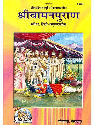 श्रीवामनपुराण:  (संस्कृत एवं हिन्दी अनुवाद)  (Shri Vamana Purana)