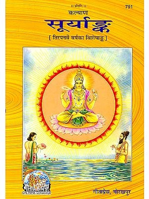सूर्यांक: The Most Exhaustive Collection of Articles on the Sun God