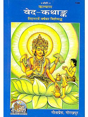 वेद-कथांक (तिहत्तरवें वर्षका विशेषांक) - The Most Exhaustive Introduction to Vedic Literature