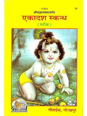 एकादश स्कन्ध: (Ekadash Skandha) - The Eleventh Canto of Bhagavatam
