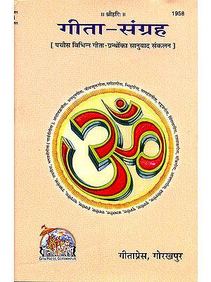 गीता-संग्रह: (संस्कृत एवं हिन्दी अनुवाद) - A Collection of 25 Different Gitas
