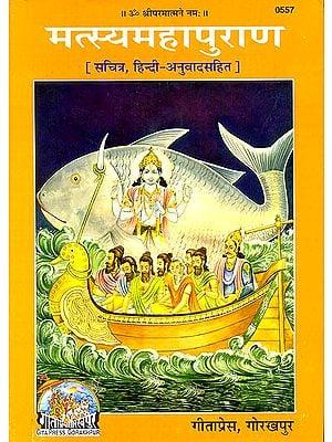 मत्स्य महापुराण (सचित्र, हिन्दी-अनुवादसहित): (Matsya Purana)