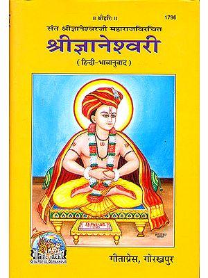 श्रीज्ञानेशवरी (हिन्दी भावनुवाद): (Shri Jnaneshwari)