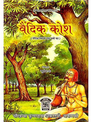 वैदिक कोश (वैदिक विषयों एवं नामों का): (Vedic Kosha)
