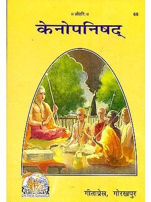 केनोपनिषद्: शांकर भाष्य हिन्दी अनुवाद सहित (पद-भाष्य एवं वाक्य-भाष्य)-Kena Upanishad with the Bhashya of Shankaracharya