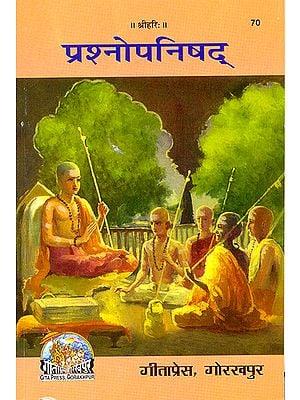 प्रशनोपनिषद्: शांकर भाष्य हिन्दी अनुवादसहित - Prashna Upanishad