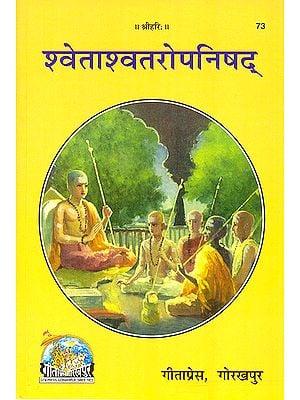 शवेताशवतरोपनिषद्: शांकर भाष्य हिन्दी अनुवाद सहित - Shwetashvatara Upanishad