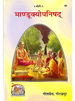 माण्डूक्योपनिषद्: (गौडपादीयकारिका, शांकर भाष्य तथा हिन्दी अनुवादसहित) - Mandukya Upanishad