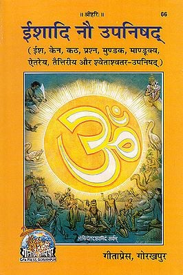 ईशादि नौ उपनिषद्: (The Nine Principal Upanishads) - With Word-to-Word Meaning and Detailed Explanation in Hindi