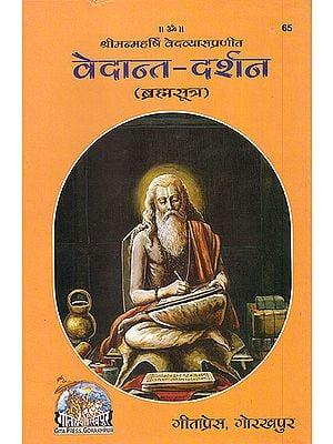 ब्रह्मसूत्र (सरल हिन्दी व्याख्यासहित)- The Brahma Sutras with Easy Explanation in Hindi