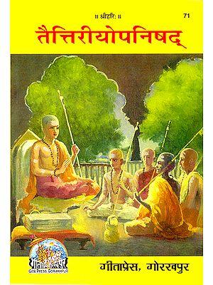 तैत्तिरीयोपनिषद्:  शांकर भाष्य हिन्दी अनुवाद सहित (Taittiriya Upanishad with Hindi Translation)