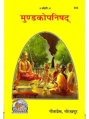 मुण्डक उपनिषद्: शांकर भाष्य सहित (संस्कृत एवं हिन्दी अनुवाद) - Mundaka Upanishad