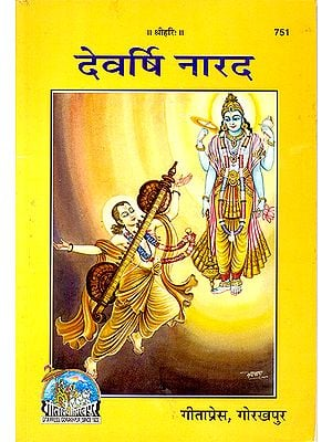 देवर्षि नारद - The Most Authoritative Book Ever on the Great Sage Narada