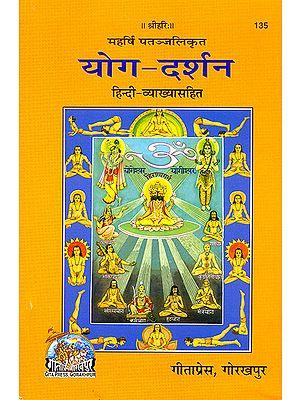 योग-दर्शन: पतंजलि (Yoga Darshan of Patanjali) योग सूत्रों की हिन्दी में सरल व्याख्या