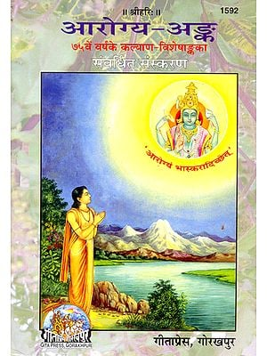 आरोग्य-अंक: A Most Comprehensive Collection of Articles on Alternate Healing