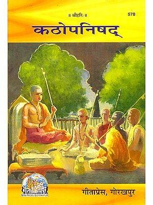 कठोपनिषद्: शांकर भाष्य हिन्दी अनुवाद सहित (Katha Upanishad- with Hindi Translation)