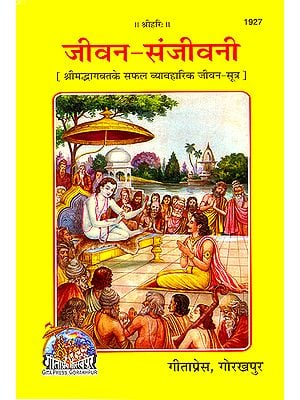 जीवन-संजीवनी: श्रीमद्भागवत के सफल व्यावहारिक जीवन-सूत्र (Jeevan Sanjeevani)