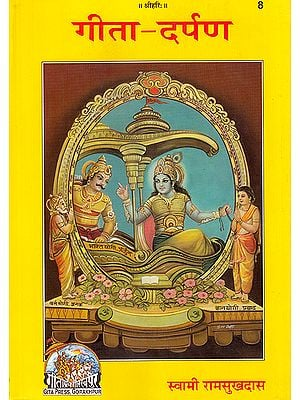 गीता-दर्पण (Gita Darpan): Essays on Gita by Swami Ramsukhdas Ji