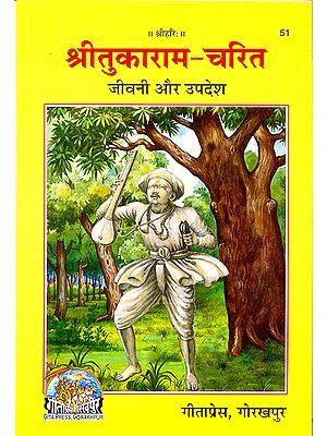 श्री तुकाराम-चरित (जीवनी और उपदेश)- The Life and Teachings of Tukaram