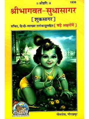 श्री भागवत-सुधासागर  (शुकसागर) हिन्दी-व्याख्या - The Complete Bhagavatam in Simple Hindi
