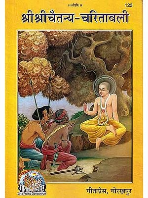 श्रीश्रीचैतन्य-चरितावली: (The Life and Thought of Shri Chaitanya Mahaprabhu)