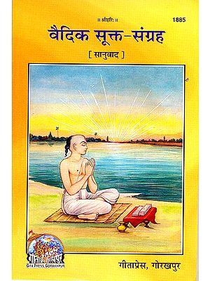 वैदिक सूक्त-संग्रह (संस्कृत एवम् हिन्दी अनुवाद) - Collection of Vedic Suktas with Simple Explanation in Hindi