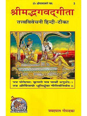 श्रीमद्भगवद् गीता (तत्त्वविवेचनी हिन्दी-टीका)-Srimad Bhagavad Gita