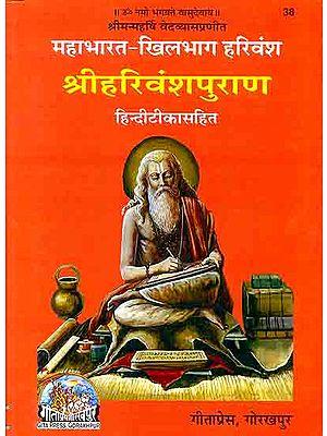 श्रीहरिवंशपुराण (संस्कृत एवम् हिन्दी अनुवाद)-Shri Harivamsa Purana