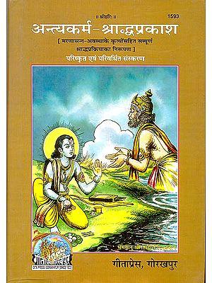 अन्त्यकर्म- श्राध्दप्रकाश (मरणासन्न-अवस्था के कृत्योंसहित संपूर्ण  श्राध्दप्रक्रियाका निरुपण) - Antyakarma Shraddha Prakash An Encyclopedia on the Last Rites of the Hindus