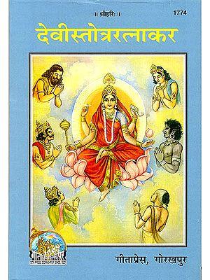 देवीस्तोत्ररत्नाकर (संस्कृत एवम् हिन्दी अनुवाद): A Comprehensive Collection of Stotras on the Goddess